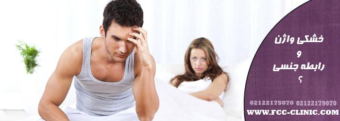 درمان خشکی واژن هنگام دخول