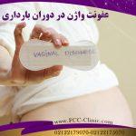 ترشحات واژن دوران بارداری